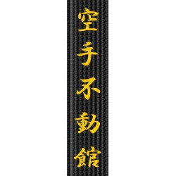 Broderie centura - Karate Fudokan