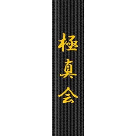 Broderie centura - Kyokushinkai Kanji