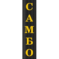 Belt Embroidery – Sambo