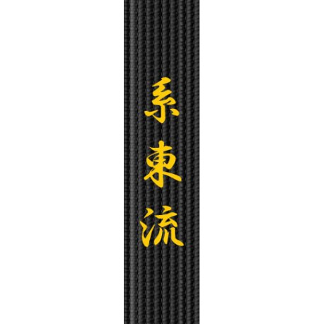 Belt Embroidery – Shito Ryu