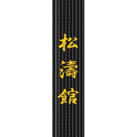 Broderie centura - Shotokan