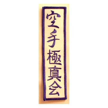 Emblem Karate Kyokushin Kai Kanji Clasic